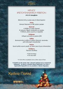 menu-christougennon