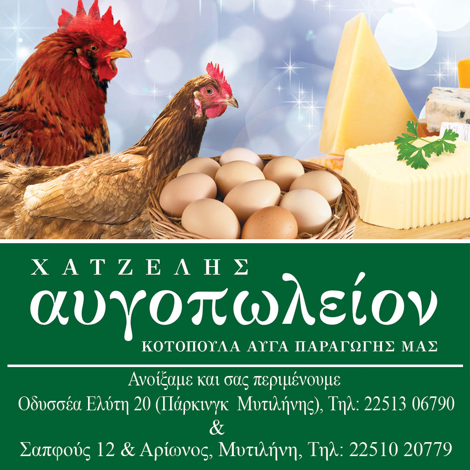 Αυγοπωλείο Χατζέλη
