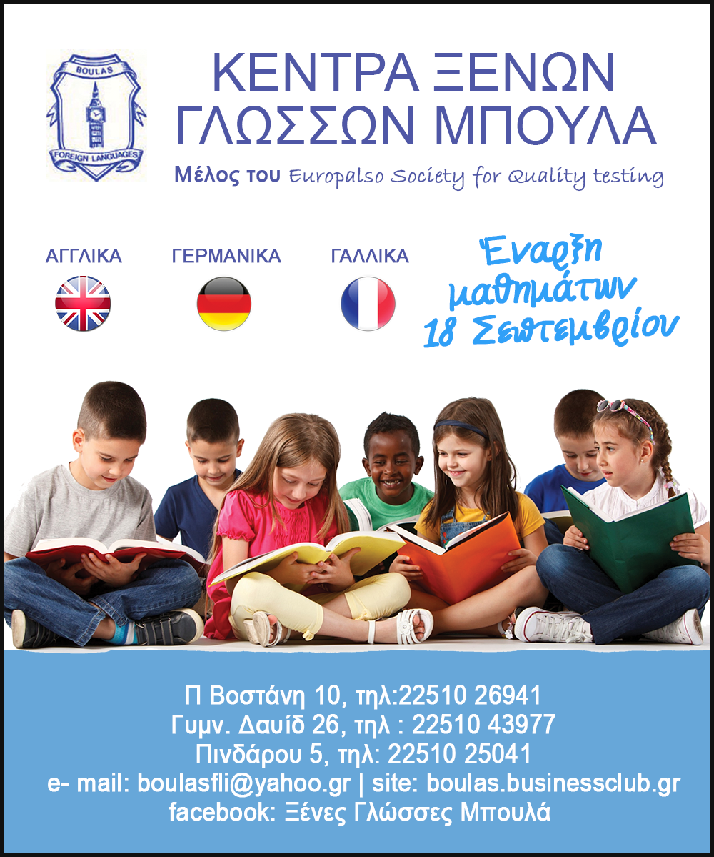 Κέντρα ξένων γλωσσών Μπουλάς