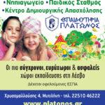 ΕΚΠΑΙΔΕΥΤΗΡΙΑ-ΠΛΑΤΩΝΟΣ-21