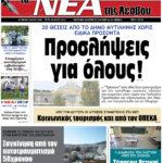 ΠΡΩΤΟΣΕΛΙΔΟ-18-05-21
