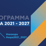 ΝΕΟ-ΕΣΠΑ-2021-2027