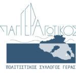 ΠΑΓΓΕΡΑΓΩΤΙΚΟΣ