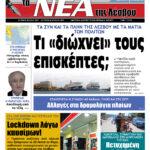 ΠΡΩΤΟΣΕΛΙΔΟ-07-06-2021