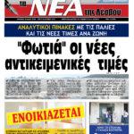 ΠΡΩΤΟΣΕΛΙΔΟ-08-06-21