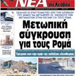 ΠΡΩΤΟΣΕΛΙΔΟ-09-06-21