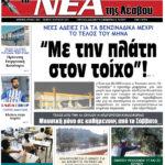 ΠΡΩΤΟΣΕΛΙΔΟ-10-06-21