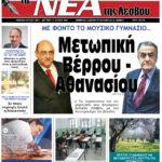 ΠΡΩΤΟΣΕΛΙΔΟ-14-06-21