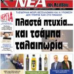 ΠΡΩΤΟΣΕΛΙΔΟ-15-06-21