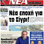 ΠΡΩΤΟΣΕΛΙΔΟ-16-06-21