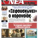 ΠΡΩΤΟΣΕΛΙΔΟ-17-06-2021