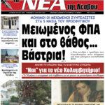 ΠΡΩΤΟΣΕΛΙΔΟ-18-06-21