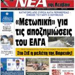 ΠΡΩΤΟΣΕΛΙΔΟ-24-06-21