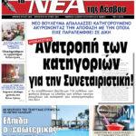 ΠΡΩΤΟΣΕΛΙΔΟ-25-06-21