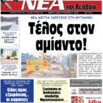 ΠΡΩΤΟΣΕΛΙΔΟ-28-06-21