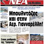ΠΡΩΤΟΣΕΛΙΔΟ-29-06-21