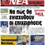 ΠΡΩΤΟΣΕΛΙΔΟ-30-06-21