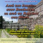 εκδηλωση-στο-καστρο-αφισα