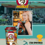 MIKEL-COFFEE-21_ΚΟΥΤΙ
