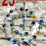 ΕΚΘΕΣΗ-ΚΕΡΑΜΙΚΗΣ-2