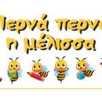 ΕΠΙΧΕΙΡΕΙΝ-ΜΕΛΙΣΣΑ-2