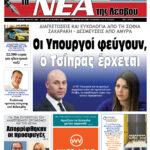 ΠΡΩΤΟΣΕΛΙΔΟ-ΤΑ-ΝΕΑ-ΤΗΣ-ΛΕΣΒΟΥ-26-07-2021