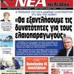 ΠΡΩΤΟΣΕΛΙΔΟ-01-07-21