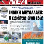 ΠΡΩΤΟΣΕΛΙΔΟ-02-07-21