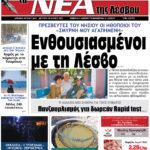 ΠΡΩΤΟΣΕΛΙΔΟ-05-07-21
