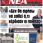 ΠΡΩΤΟΣΕΛΙΔΟ-06-07-21