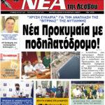 ΠΡΩΤΟΣΕΛΙΔΟ-07-07-21