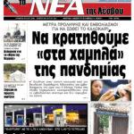 ΠΡΩΤΟΣΕΛΙΔΟ-08-07-21