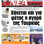 ΠΡΩΤΟΣΕΛΙΔΟ-09-07-21