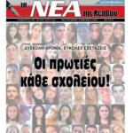 ΠΡΩΤΟΣΕΛΙΔΟ-12-07-2021