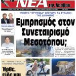 ΠΡΩΤΟΣΕΛΙΔΟ-14-07-21