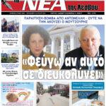 ΠΡΩΤΟΣΕΛΙΔΟ-16-07-21