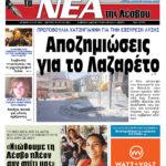 ΠΡΩΤΟΣΕΛΙΔΟ-19-07-21