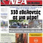 ΠΡΩΤΟΣΕΛΙΔΟ-20-07-21