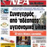 ΠΡΩΤΟΣΕΛΙΔΟ-21-07-21