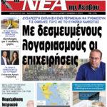 ΠΡΩΤΟΣΕΛΙΔΟ-23-07-21
