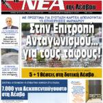 ΠΡΩΤΟΣΕΛΙΔΟ-28-07-21