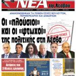 ΠΡΩΤΟΣΕΛΙΔΟ-30-07-21