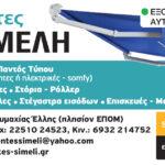 ΤΕΝΤΕΣ-ΣΙΜΕΛΗ-ΚΑΛΟΚΑΙΡΙ-2021