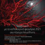 Afisa-ΦΕΓΓΑΡΙΑ-2021-(25×40,5cm)