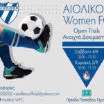 ΑΙΟΛΙΚΟΣ-women