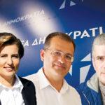 ΝΔ-ΚΑΛΟΓΗΡΟΥ-ΚΥΡΑΤΖΗΣ-ΒΑΛΣΑΜΙΔΗΣ