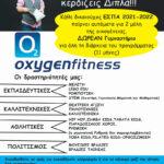 Οxygen-EΣΠΑ-αφισα