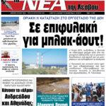 ΠΡΩΤΟΣΕΛΙΔΟ-03-08-21