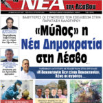 ΠΡΩΤΟΣΕΛΙΔΟ-04-08-21