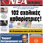 ΠΡΩΤΟΣΕΛΙΔΟ-05-08-21